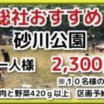 砂川公園BBQロゴ