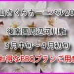 【岡山さくらカーニバル】お花見BBQプランご案内